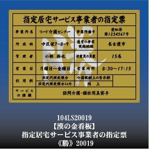 勝 20019 指定居宅サービス事業者票 指定居宅サービス事業者看板 アルミ額縁 文字入り|otoko-no-kinkanban