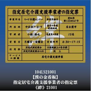 絆 21001 指定居宅介護支援事業者票 指定居宅介護支援事業者看板 アルミ額縁 文字入り|otoko-no-kinkanban