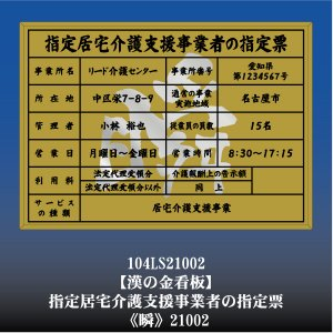 瞬 21002 指定居宅介護支援事業者票 指定居宅介護支援事業者看板 アルミ額縁 文字入り|otoko-no-kinkanban