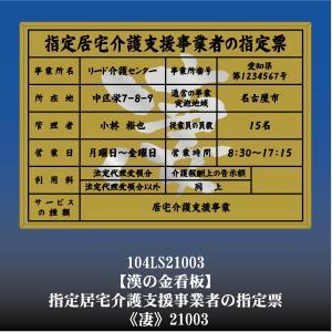 凄 21003 指定居宅介護支援事業者票 指定居宅介護支援事業者看板 アルミ額縁 文字入り|otoko-no-kinkanban
