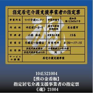 魂 21004 指定居宅介護支援事業者票 指定居宅介護支援事業者看板 アルミ額縁 文字入り|otoko-no-kinkanban