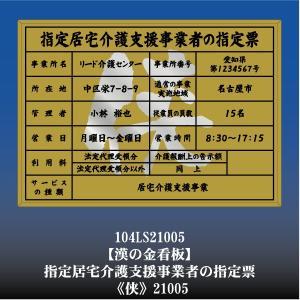 侠 21005 指定居宅介護支援事業者票 指定居宅介護支援事業者看板 アルミ額縁 文字入り|otoko-no-kinkanban