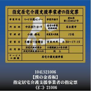 仁 21006 指定居宅介護支援事業者票 指定居宅介護支援事業者看板 アルミ額縁 文字入り|otoko-no-kinkanban