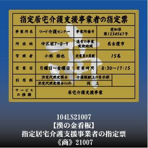 商 21007 指定居宅介護支援事業者票 指定居宅介護支援事業者看板 アルミ額縁 文字入り|otoko-no-kinkanban