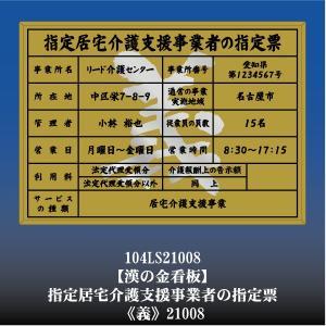 義 21008 指定居宅介護支援事業者票 指定居宅介護支援事業者看板 アルミ額縁 文字入り|otoko-no-kinkanban