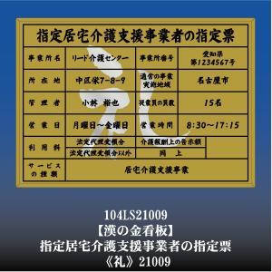礼 21009 指定居宅介護支援事業者票 指定居宅介護支援事業者看板 アルミ額縁 文字入り|otoko-no-kinkanban
