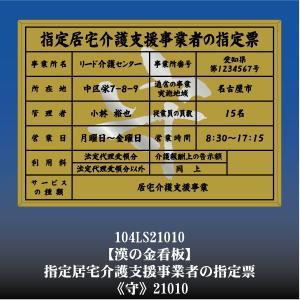 守 21010 指定居宅介護支援事業者票 指定居宅介護支援事業者看板 アルミ額縁 文字入り|otoko-no-kinkanban