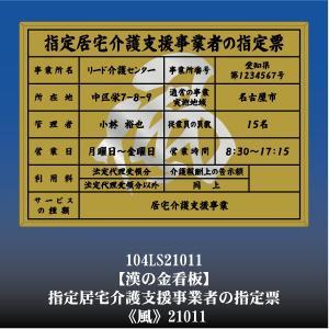風 21011 指定居宅介護支援事業者票 指定居宅介護支援事業者看板 アルミ額縁 文字入り|otoko-no-kinkanban