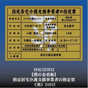 勇 21012 指定居宅介護支援事業者票 指定居宅介護支援事業者看板 アルミ額縁 文字入り|otoko-no-kinkanban