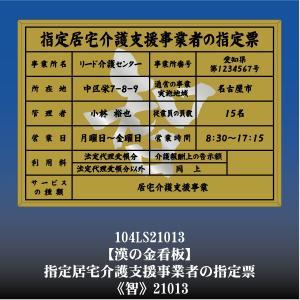 智 21013 指定居宅介護支援事業者票 指定居宅介護支援事業者看板 アルミ額縁 文字入り|otoko-no-kinkanban