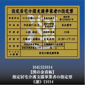 運 21014 指定居宅介護支援事業者票 指定居宅介護支援事業者看板 アルミ額縁 文字入り|otoko-no-kinkanban