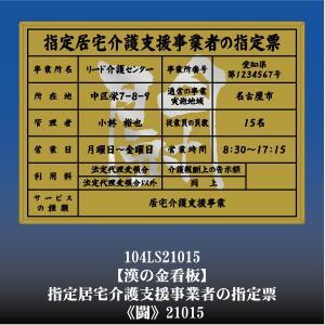 闘 21015 指定居宅介護支援事業者票 指定居宅介護支援事業者看板 アルミ額縁 文字入り|otoko-no-kinkanban