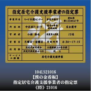 将 21016 指定居宅介護支援事業者票 指定居宅介護支援事業者看板 アルミ額縁 文字入り|otoko-no-kinkanban