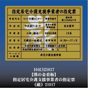 厳 21017 指定居宅介護支援事業者票 指定居宅介護支援事業者看板 アルミ額縁 文字入り|otoko-no-kinkanban