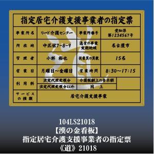 道 21018 指定居宅介護支援事業者票 指定居宅介護支援事業者看板 アルミ額縁 文字入り|otoko-no-kinkanban