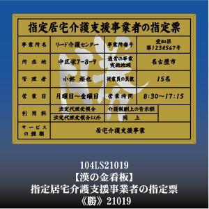 勝 21019 指定居宅介護支援事業者票 指定居宅介護支援事業者看板 アルミ額縁 文字入り|otoko-no-kinkanban
