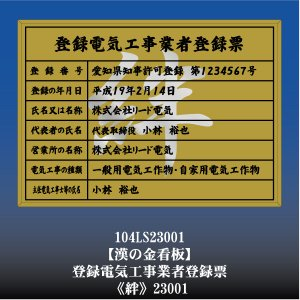 絆 23001 登録電気工事業者登録票 登録電気工事業者登録許可看板 アルミ額縁 文字入り|otoko-no-kinkanban