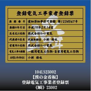 瞬 23002 登録電気工事業者登録票 登録電気工事業者登録許可看板 アルミ額縁 文字入り|otoko-no-kinkanban