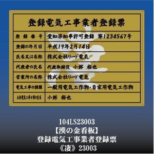 凄 23003 登録電気工事業者登録票 登録電気工事業者登録許可看板 アルミ額縁 文字入り|otoko-no-kinkanban