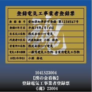 魂 23004 登録電気工事業者登録票 登録電気工事業者登録許可看板 アルミ額縁 文字入り|otoko-no-kinkanban