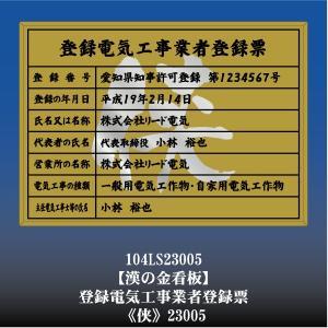 侠 23005 登録電気工事業者登録票 登録電気工事業者登録許可看板 アルミ額縁 文字入り|otoko-no-kinkanban