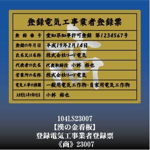 商 23007 登録電気工事業者登録票 登録電気工事業者登録許可看板 アルミ額縁 文字入り|otoko-no-kinkanban