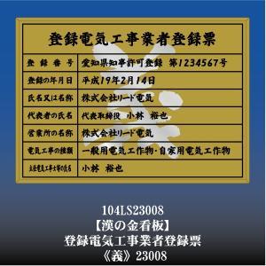義 23008 登録電気工事業者登録票 登録電気工事業者登録許可看板 アルミ額縁 文字入り|otoko-no-kinkanban