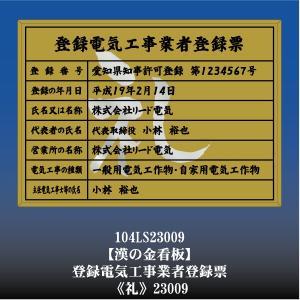 礼 23009 登録電気工事業者 登録票 登録電気工事業者許可看板 (金枠・文字入り) 許可証 許可...