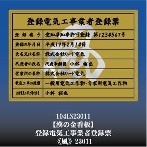 風 23011 登録電気工事業者登録票 登録電気工事業者登録許可看板 アルミ額縁 文字入り|otoko-no-kinkanban