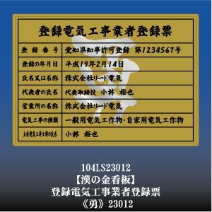 勇 23012 登録電気工事業者登録票 登録電気工事業者登録許可看板 アルミ額縁 文字入り|otoko-no-kinkanban