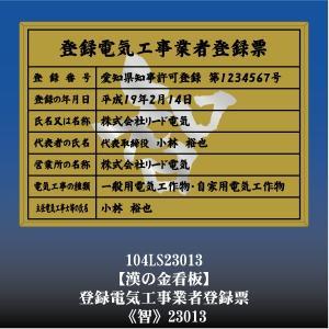 智 23013 登録電気工事業者登録票 登録電気工事業者登録許可看板 アルミ額縁 文字入り|otoko-no-kinkanban