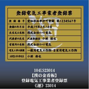 運 23014 登録電気工事業者登録票 登録電気工事業者登録許可看板 アルミ額縁 文字入り|otoko-no-kinkanban