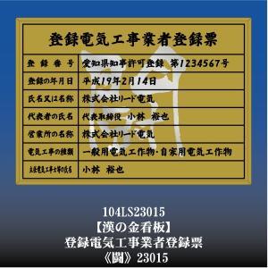 闘 23015 登録電気工事業者登録票 登録電気工事業者登録許可看板 アルミ額縁 文字入り|otoko-no-kinkanban