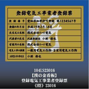 将 23016 登録電気工事業者登録票 登録電気工事業者登録許可看板 アルミ額縁 文字入り|otoko-no-kinkanban