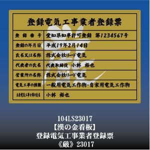 厳 23017 登録電気工事業者登録票 登録電気工事業者登録許可看板 アルミ額縁 文字入り|otoko-no-kinkanban