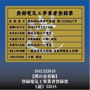 道 23018 登録電気工事業者登録票 登録電気工事業者登録許可看板 アルミ額縁 文字入り|otoko-no-kinkanban