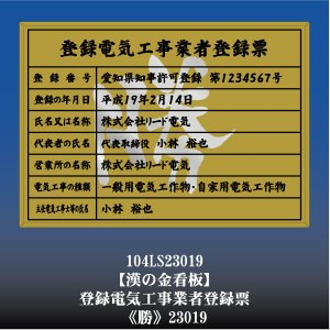勝 23019 登録電気工事業者登録票 登録電気工事業者登録許可看板 アルミ額縁 文字入り|otoko-no-kinkanban