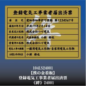 絆 24001 登録電気工事業者届出済票 登録電気工事業者届出済看板 アルミ額縁 文字入り|otoko-no-kinkanban