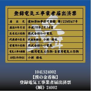 瞬 24002 登録電気工事業者届出済票 登録電気工事業者届出済看板 アルミ額縁 文字入り|otoko-no-kinkanban