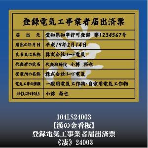 凄 24003 登録電気工事業者届出済票 登録電気工事業者届出済看板 アルミ額縁 文字入り|otoko-no-kinkanban