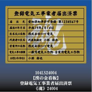 魂 24004 登録電気工事業者届出済票 登録電気工事業者届出済看板 アルミ額縁 文字入り|otoko-no-kinkanban