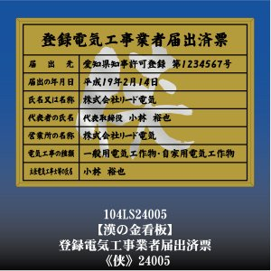 侠 24005 登録電気工事業者届出済票 登録電気工事業者届出済看板 アルミ額縁 文字入り|otoko-no-kinkanban