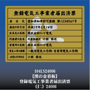 仁 24006 登録電気工事業者届出済票 登録電気工事業者届出済看板 アルミ額縁 文字入り|otoko-no-kinkanban