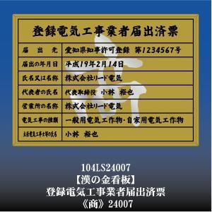 商 24007 登録電気工事業者届出済票 登録電気工事業者届出済看板 アルミ額縁 文字入り|otoko-no-kinkanban