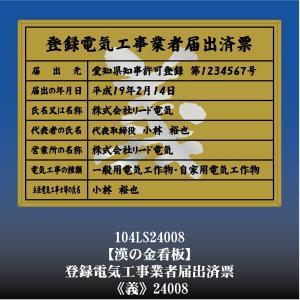 義 24008 登録電気工事業者届出済票 登録電気工事業者届出済看板 アルミ額縁 文字入り|otoko-no-kinkanban