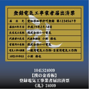 礼 24009 登録電気工事業者届出済票 登録電気工事業者届出済看板 アルミ額縁 文字入り|otoko-no-kinkanban