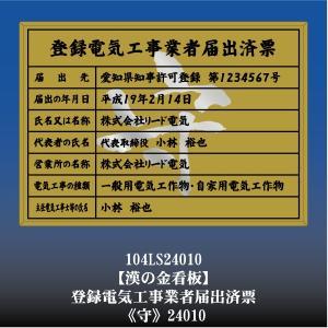 守 24010 登録電気工事業者届出済票 登録電気工事業者届出済看板 アルミ額縁 文字入り|otoko-no-kinkanban