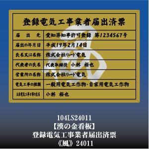 風 24011 登録電気工事業者届出済票 登録電気工事業者届出済看板 アルミ額縁 文字入り|otoko-no-kinkanban