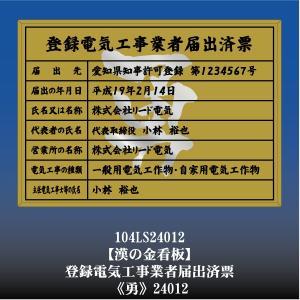 勇 24012 登録電気工事業者届出済票 登録電気工事業者届出済看板 アルミ額縁 文字入り|otoko-no-kinkanban