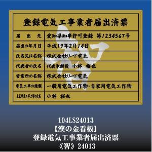 智 24013 登録電気工事業者届出済票 登録電気工事業者届出済看板 アルミ額縁 文字入り|otoko-no-kinkanban